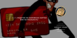 дизайна «адвокат права» 3 300x150 - 19.5 % податок на банківські картки: міф чи реальність?